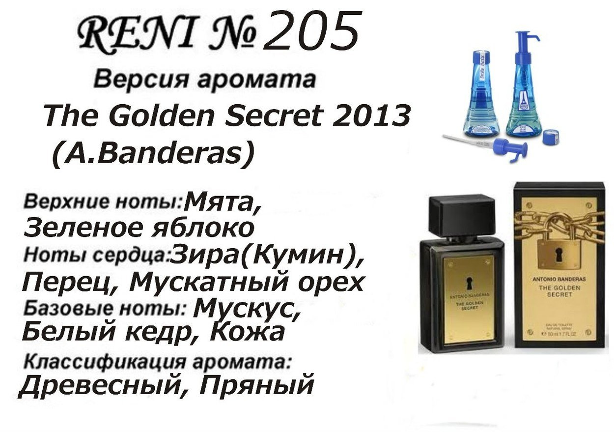 Духи Reni 205 - The Golden Secret 2013 (A.Banderas) - 100 мл