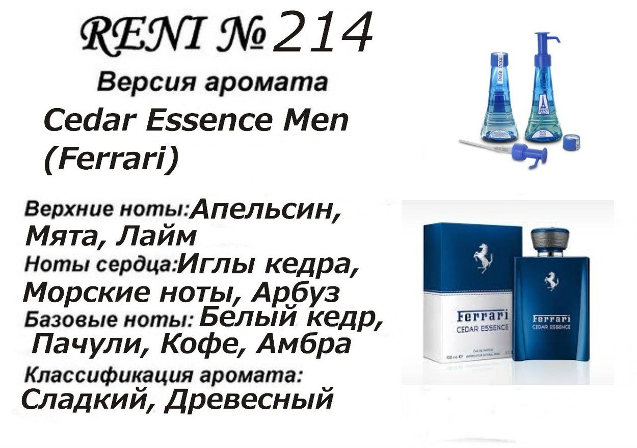 Духи Reni 214 - Cedar Essence Men (Ferrari) - 100 мл