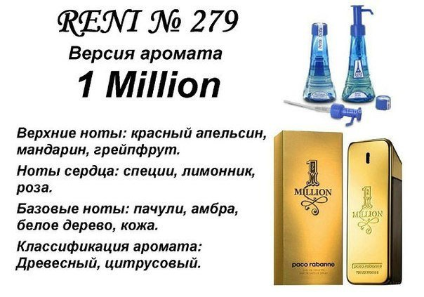 Духи Reni 279 - 1 Million (Paco Rabanne) - 100 мл