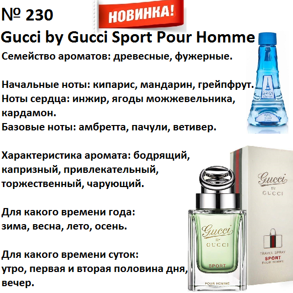 Духи Reni 230 - Gucci by Gucci Sport Pour Homme (Gucci) - 100 мл