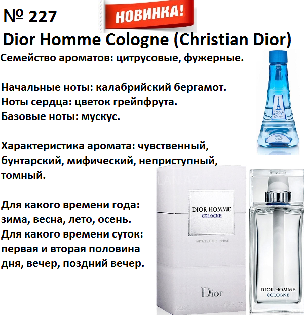 Духи Reni 227 - Dior Homme Cologne (Christian Dior) - 100 мл